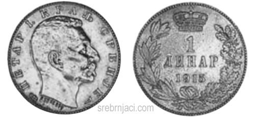 Srebrnjak 1 dinar Petar I. Karađorđe