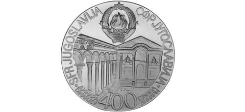 Srebrnjak 400 dinara Mediteranske igre Split 1979
