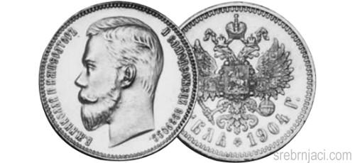 Srebrnjak 1 rubl Nikolai, od 1895. do 1915.