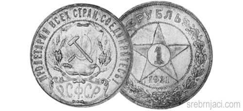 Srebrnjak 1 rubl RSFSR, od 1921. do 1922.