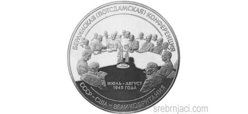 Komemorativni srebrnjaci 100 rublei