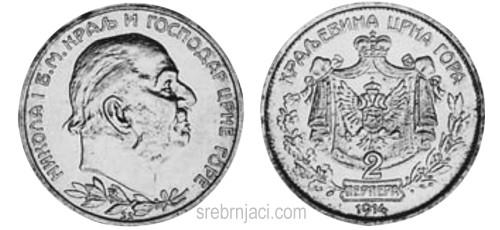 Srebrnjak 2 perpera Nikola I, od 1910. do 1914.