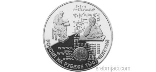 Komemorativni srebrnjaci 25 rublei