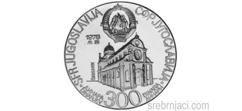Srebrnjak 300 dinara Mediteranske igre Split 1979